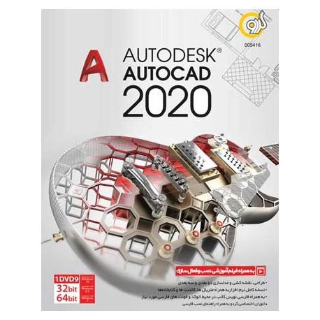 نرم افزار نقشه کشی اتو کد 2020 | Autocad2020