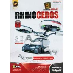 آموزش جامع راینو قسمت اول نوین پندار | Rhinoceros Learning (Part.1)