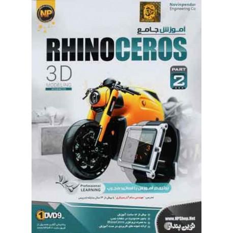 آموزش جامع راینو قسمت دوم نوین پندار | Rhinoceros Learning (Part.2)