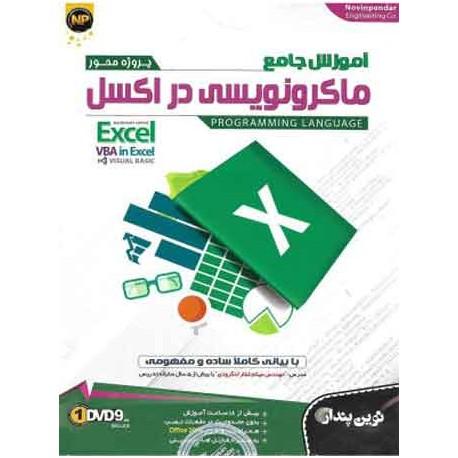 آموزش جامع ماکرو نویسی در اکسل | VBA in Excel