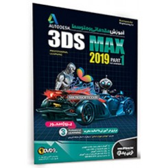 آموزش مقدماتی و متوسطه 3D Max 2019 قسمت اول شرکت نوین پندار