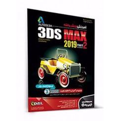 آموزش پیشرفته 3D Max 2019 قسمت دوم شرکت نوین پندار