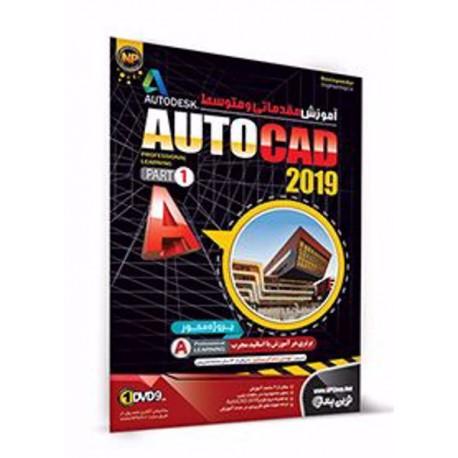 آموزش مقدماتی و متوسطه AutoCad 2019 قسمت اول شرکت نوین پندار