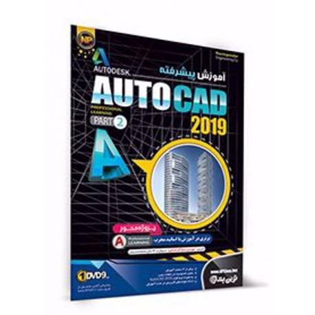 آموزش پیشرفته AutoCad 2019 قسمت دوم شرکت نوین پندار