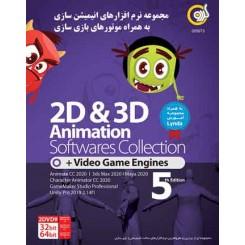 نرمافزارهای انیمیشن سازی و موتورهای بازی سازی | 2D & 3D Animation Softwares