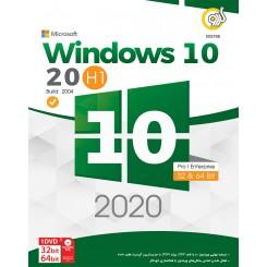 نرم افزار WINDOWS 10 h1 2020 |قیمت پشت جلد 180000 ریال