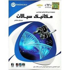 مجموعه نرم افزار مهندسی مکانیک سیالات |قیمت پشت جلد 340000 ریال |2DVD9