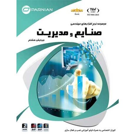 مجموعه نرم افزار مهندسی صنایع و مدیریت  قیمت پشت جلد 240000 ریال  2DVD9