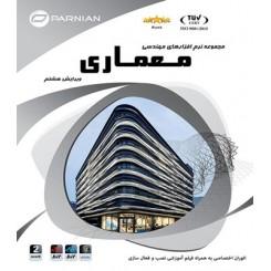 مجموعه نرم افزار های مهندسی معماری - ویرایش هشتم |2DVD9
