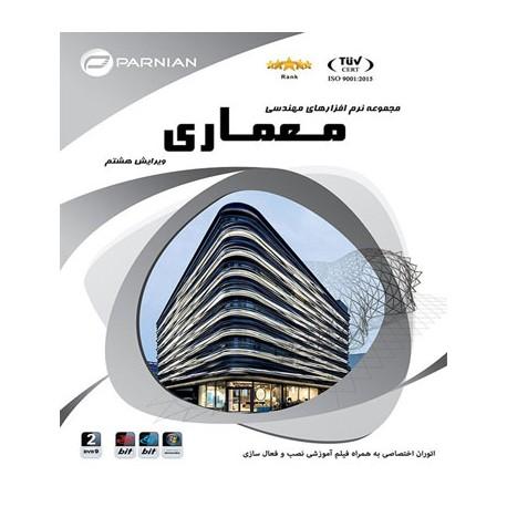 مجموعه نرم افزار های مهندسی معماری - ویرایش ششم |2DVD9