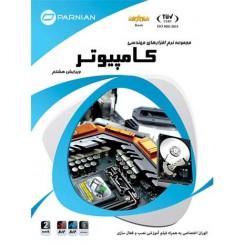 مجموعه نرم افزار مهندسی کامپیوتر |قیمت پشت جلد 340000ریال |2DVD9