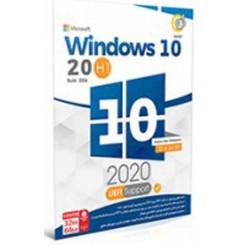 نرم افزار WINDOWS 10 h1 uefi support 2020 |قیمت پشت جلد 255000 ریال