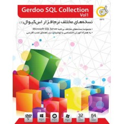 نرم افزار gerdoo sql collection vol1