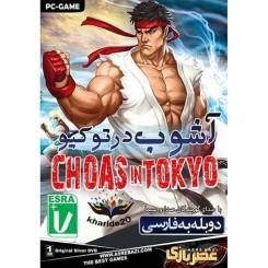 بازی Choas In Tokyo