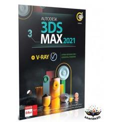 نرم افزار 3Ds Max 2021 +v-ray شرکت گردو