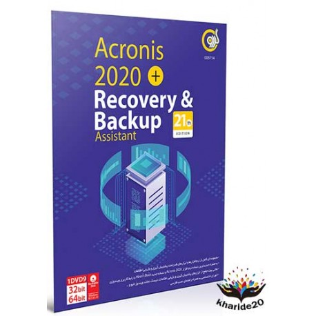 نرم Acronis 2020+Recovery & Backup