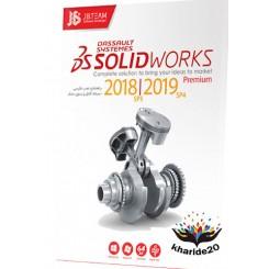 سالیدورکس Solidworks 2018 SP5 2019 SP4 (قیمت پشت پک 27000 تومان)