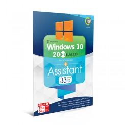 نرم افزار Windows 10 20H1+ASSISTANT)