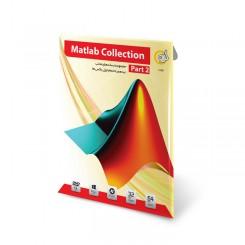 نرم افزار Matlab Collection (part 2) DVD9