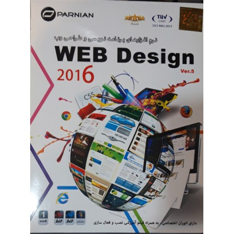 نرم افزار WEB Design tools 2017