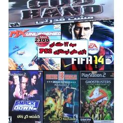 سبد 12 عددی بازی های PS2
