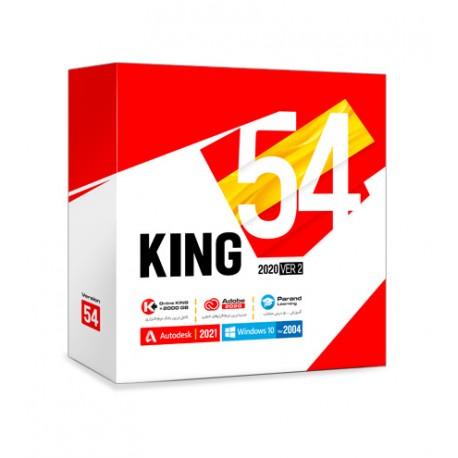 مجموعه نرم افزاری KING 52 شرکت پرند