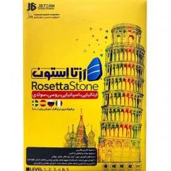 اموزش زبان رزتا استون ایتالیایی .اسپانیایی.روسی.سوئدی - Rosetta stone