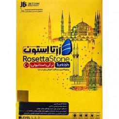 اموزش زبان رزتا استون ترکی (استانبولی) - Rosetta stone