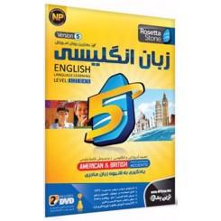 آموزش زبان انگلیسی رزتا استون | Rosetta Stone v5