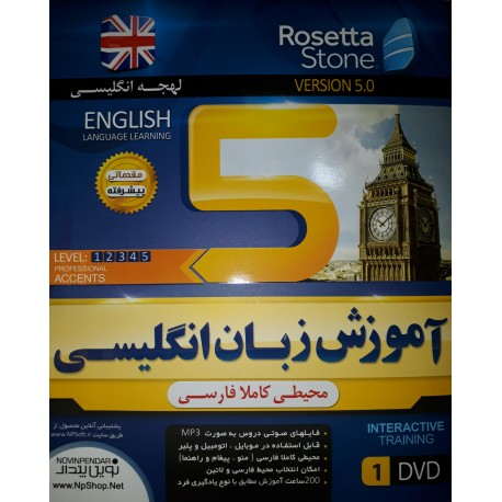 آموزش زبان انگلیسی رزتا استون جعبه بزرگ | Rosetta Stone v5