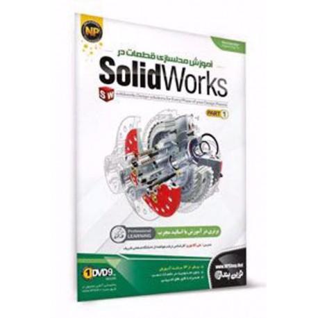 آموزش مدلسازی قطعات در Solidworks - پارت 1