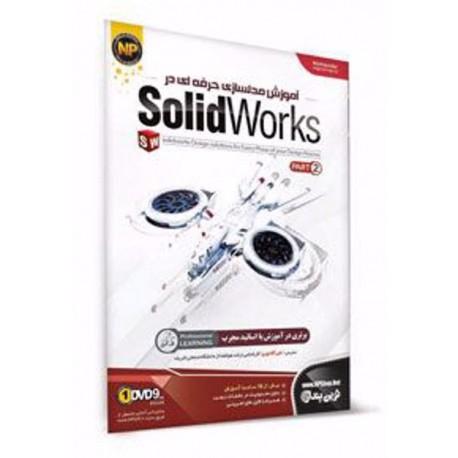 آموزش مدلسازی حرفه ای در Solidworks - پارت 2